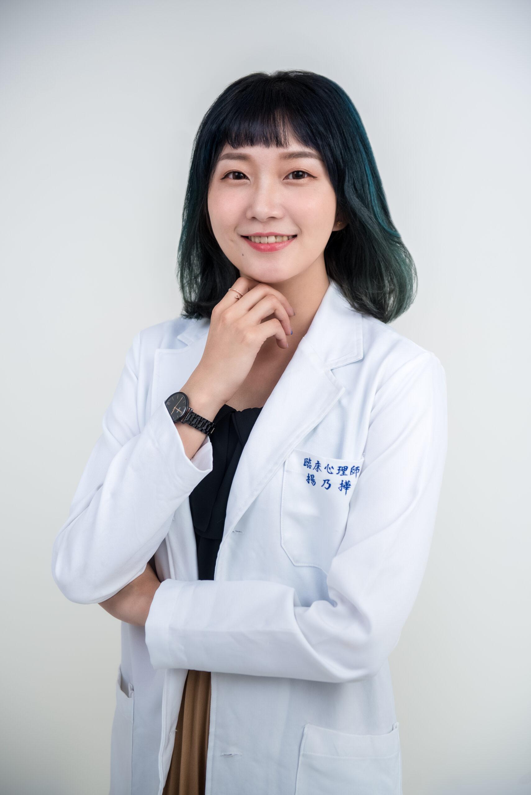 楊乃樺 臨床心理師