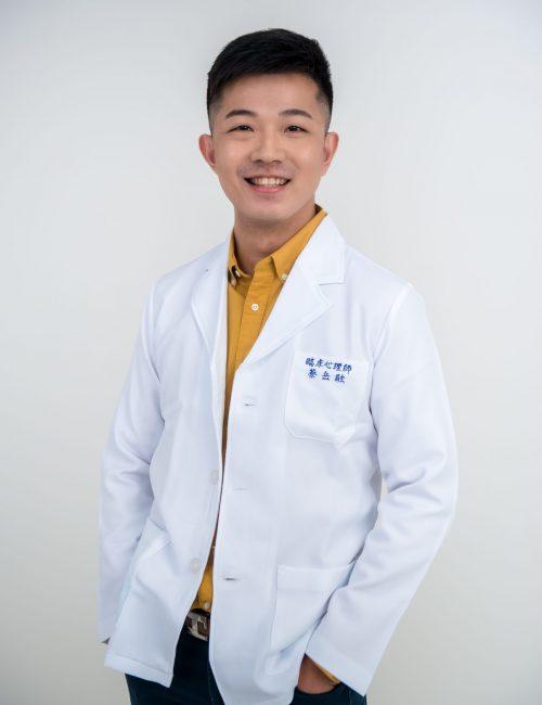 蔡岳融 臨床心理師
